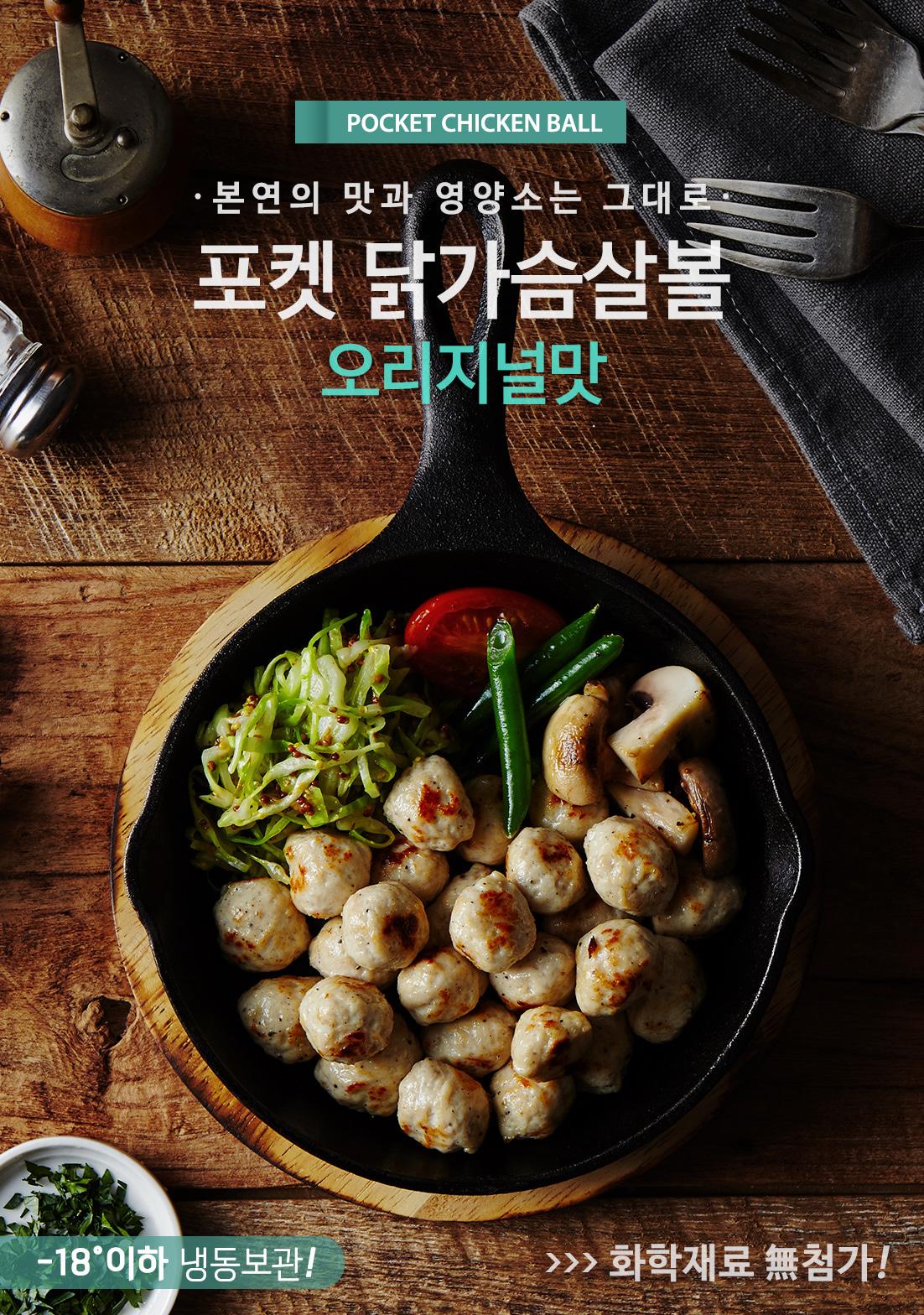닭가슴살볼_오리지널맛_main
