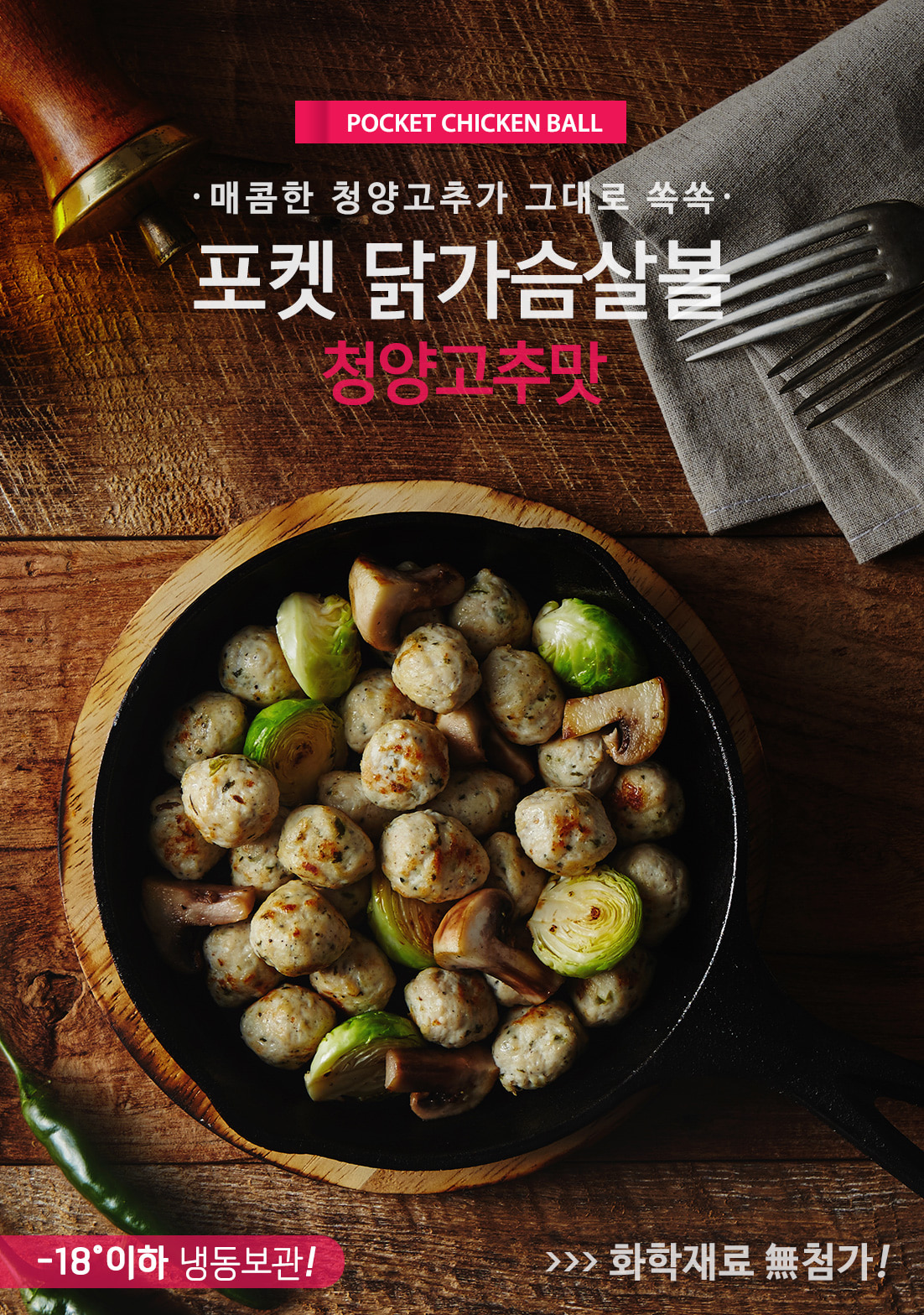 닭가슴살볼_청양고추맛_main