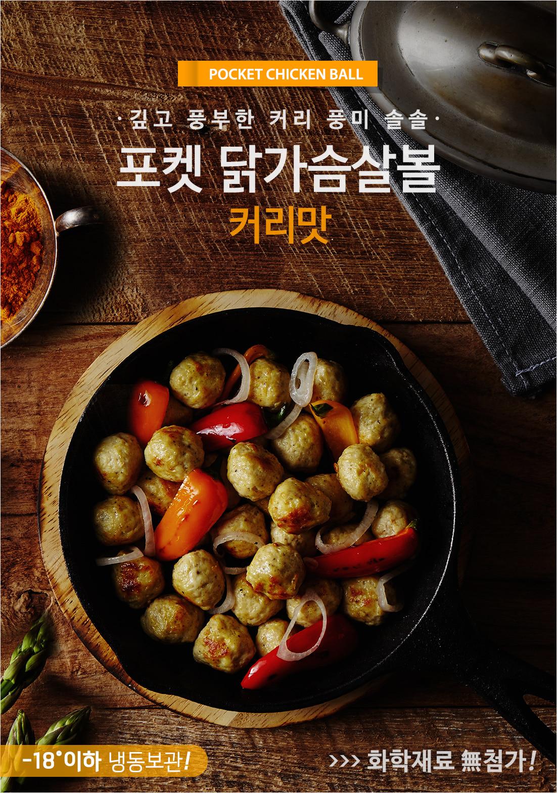 닭가슴살볼_커리맛_main