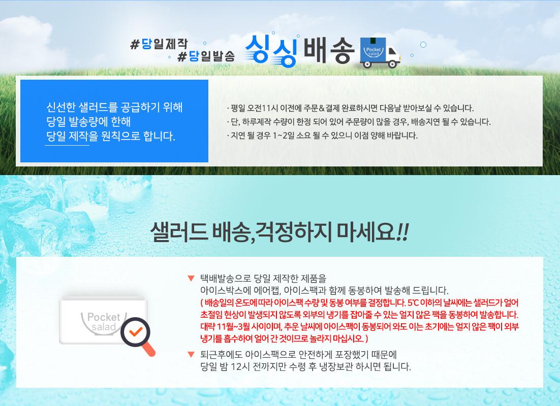 포켓샐러드_싱싱배송
