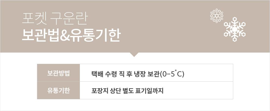 구운란_보관,유통기한