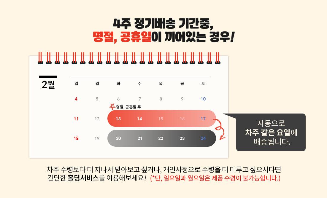 포켓샐러드_정기배송intro_공휴일포함시