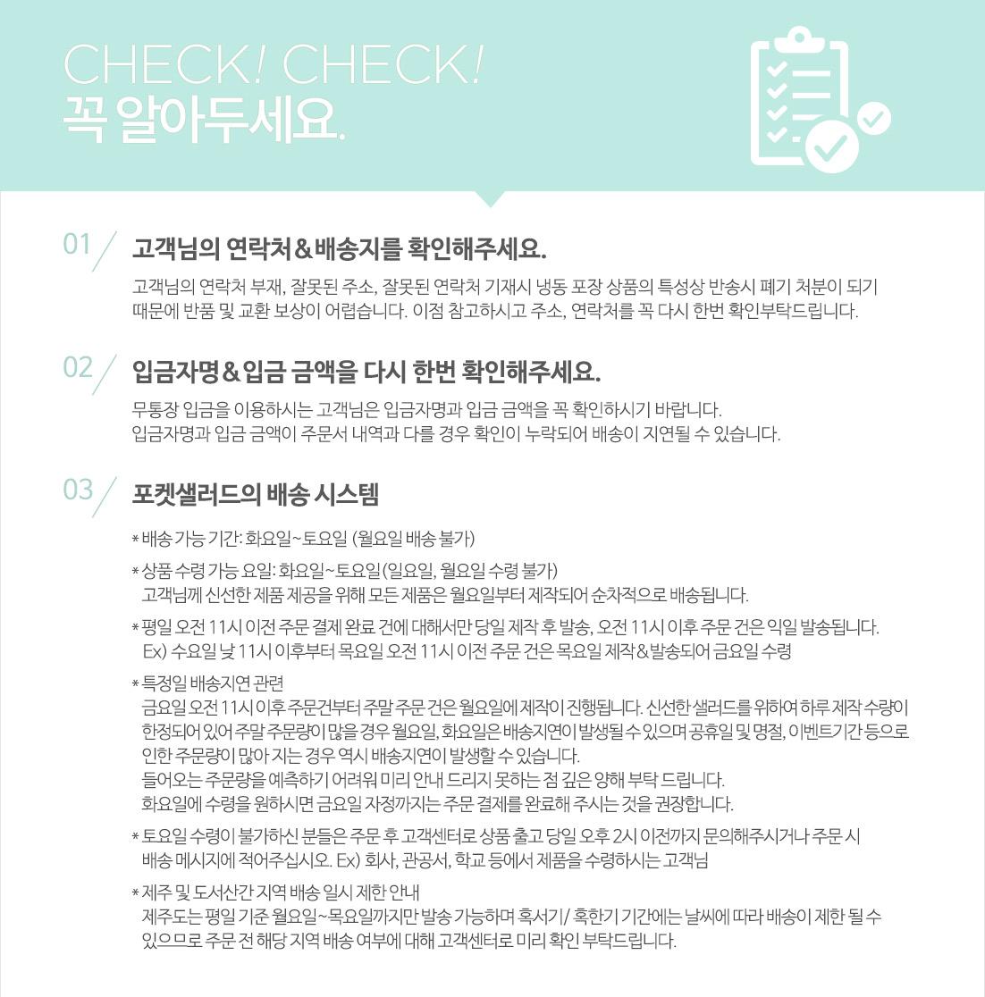 포켓샐러드_공통하단02_첵첵