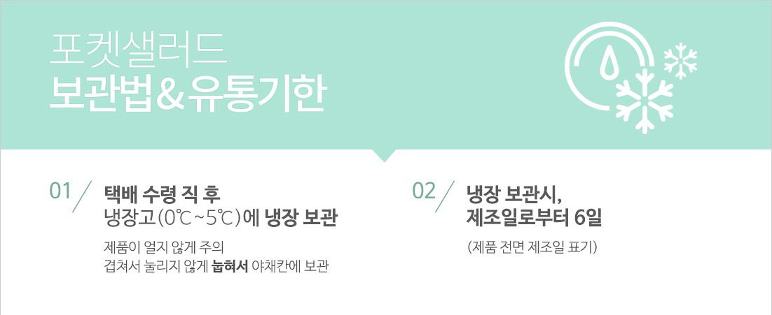 포켓샐러드_유통기한