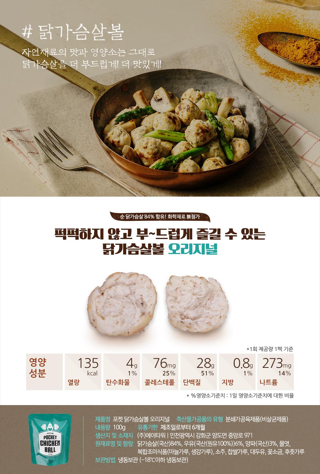 닭가슴살볼_오리지널맛_영양성분