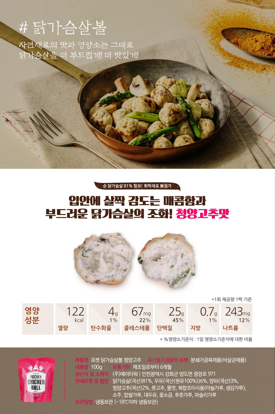 닭가슴살볼_청양고추맛_영양성분