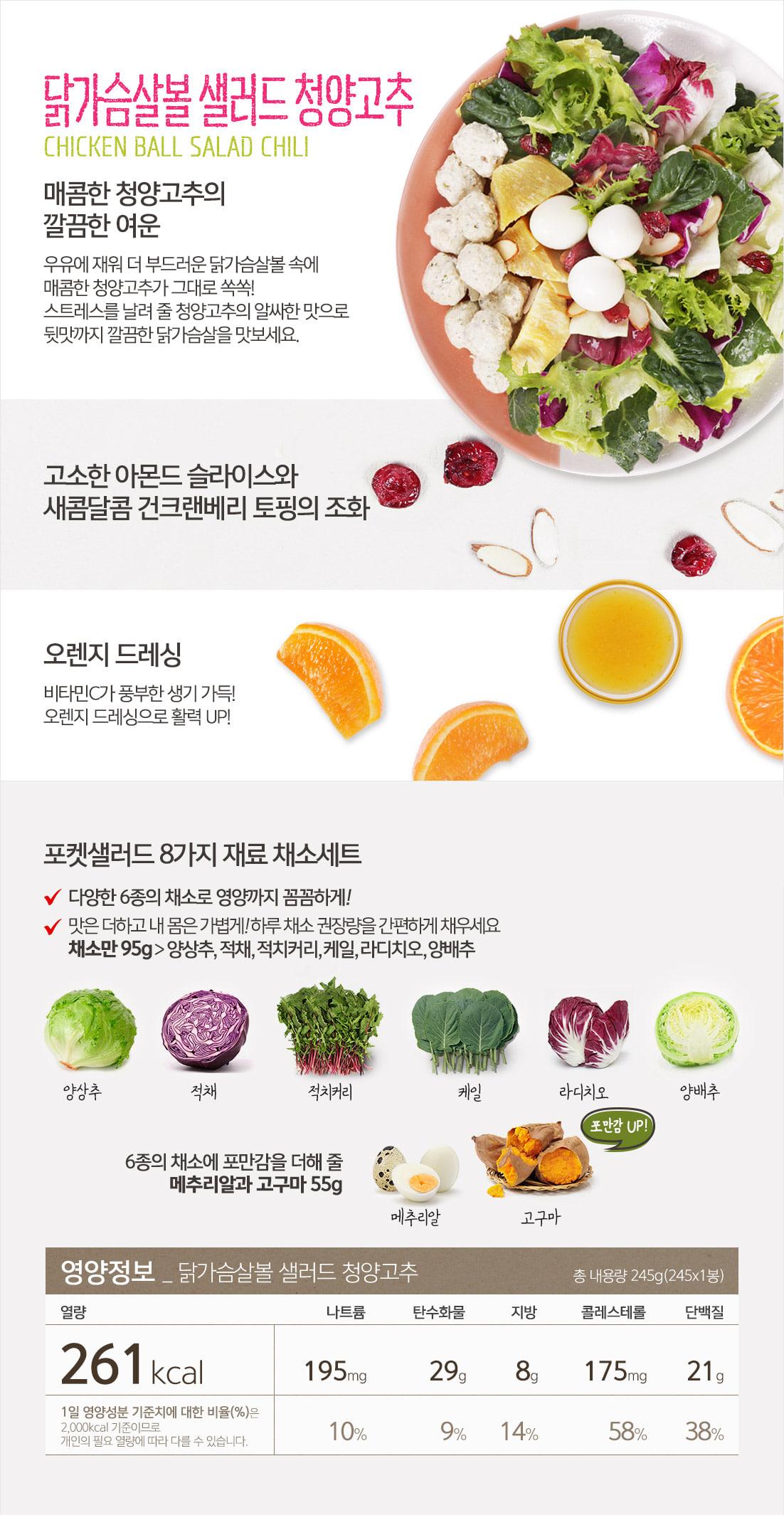 청양고추맛샐러드 상세페이지_영양정보