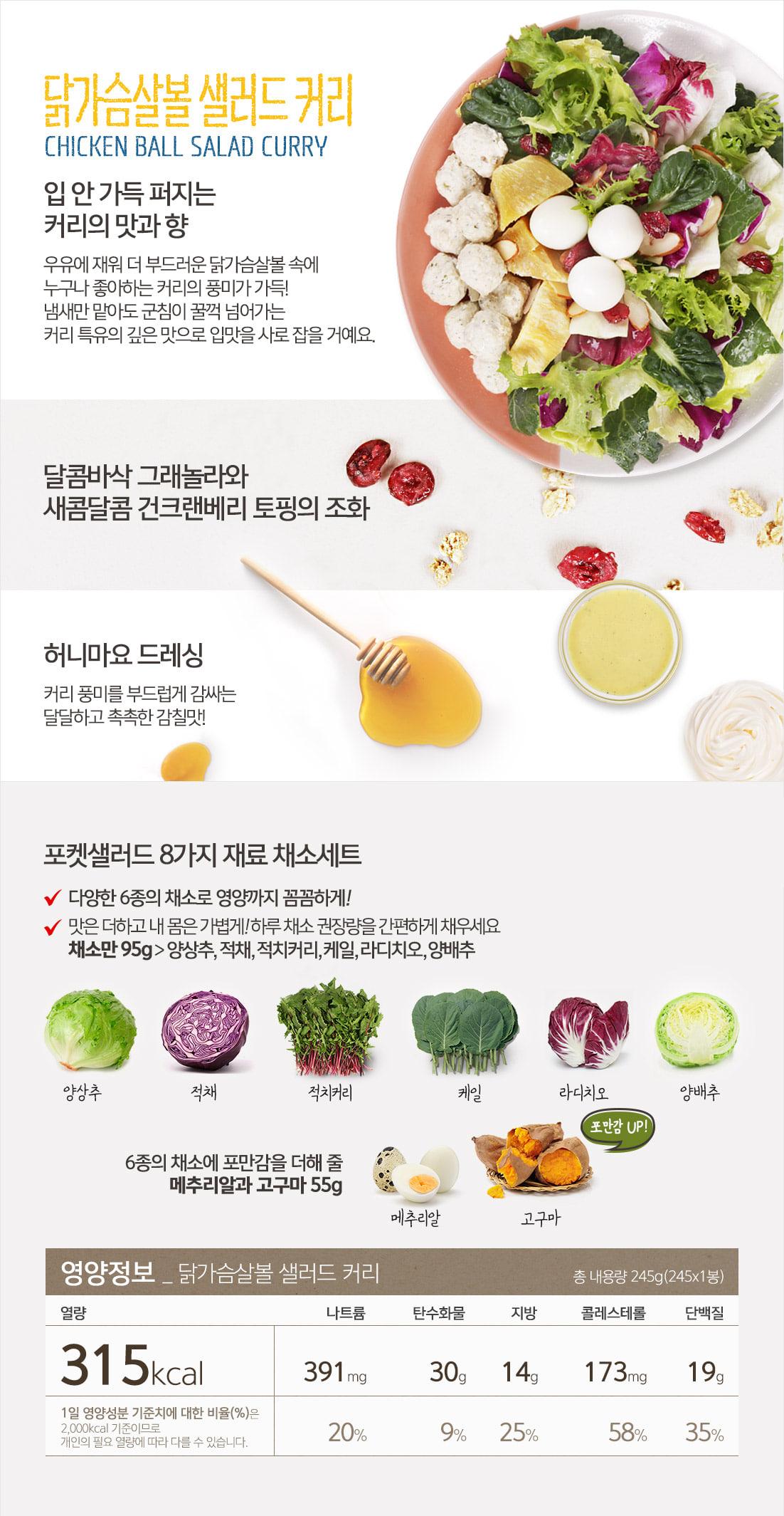 커리맛샐러드 상세페이지_영양정보