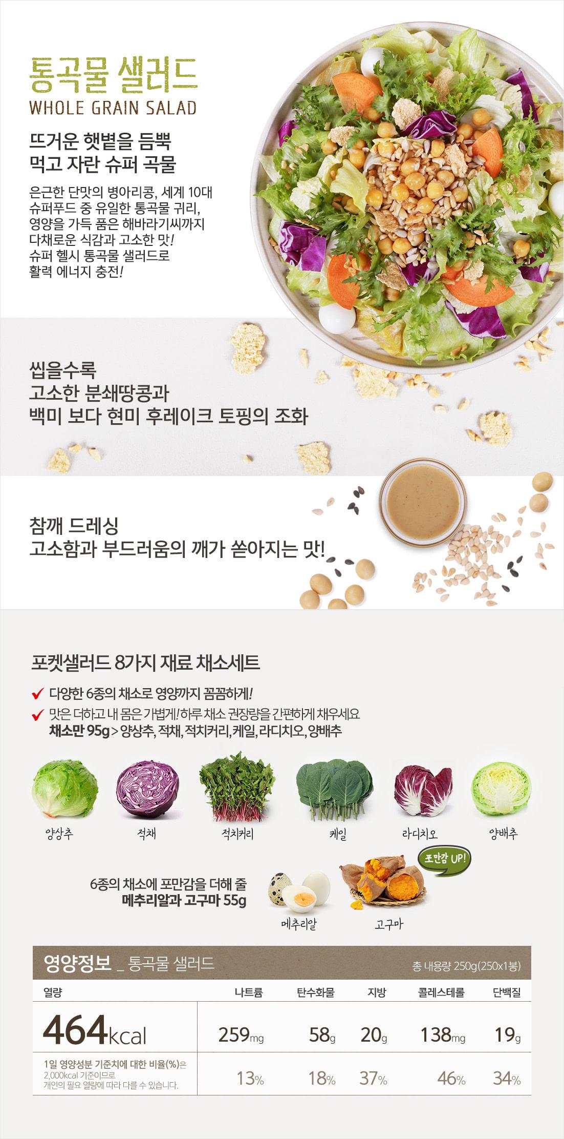 통곡물 상세페이지_영양정보