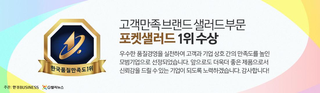포켓샐러드_고객만족브랜드수상