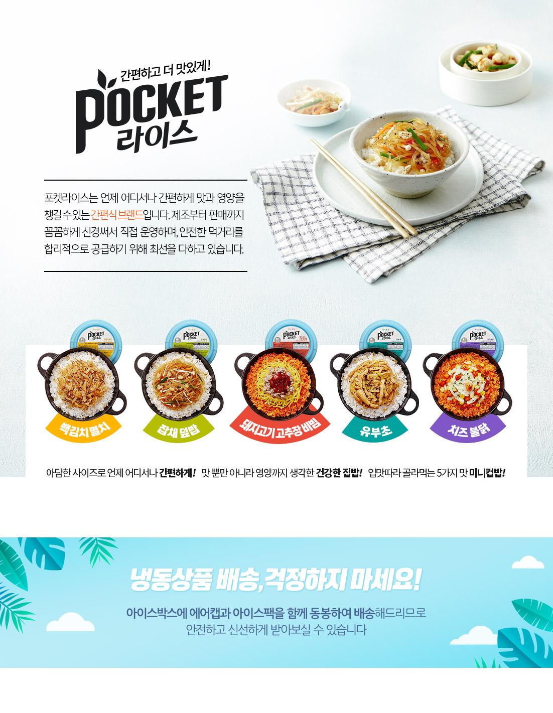 포켓라이스_intro_브랜드소개