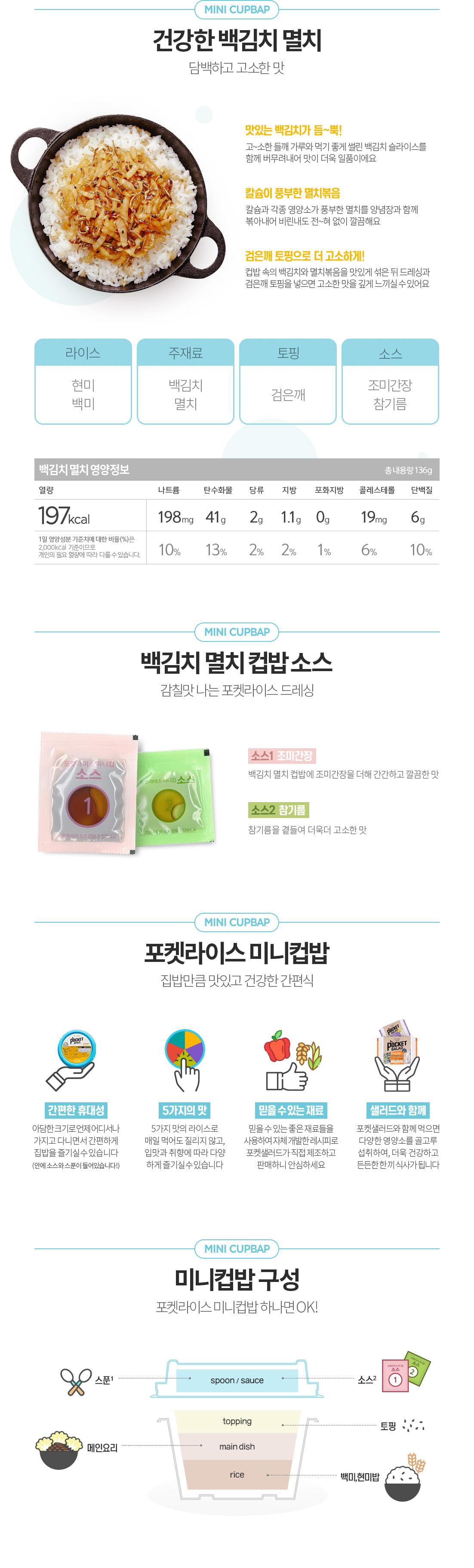 백김치멸치_재료설명
