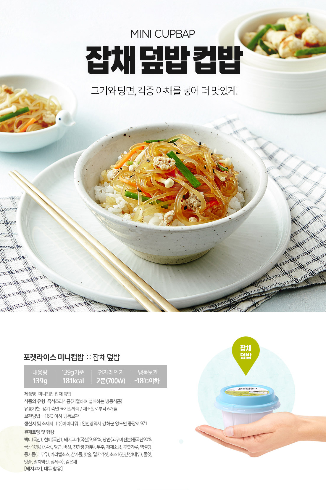 잡채덮밥_정보표시