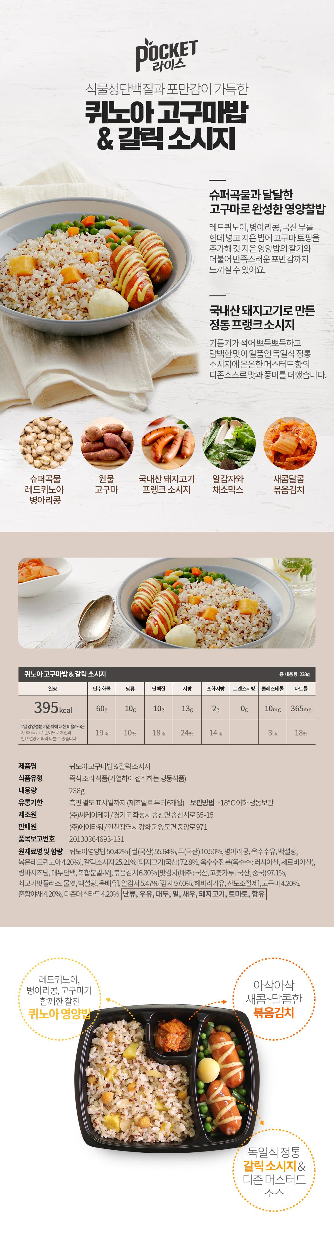 퀴노아고구마밥&갈릭소시지