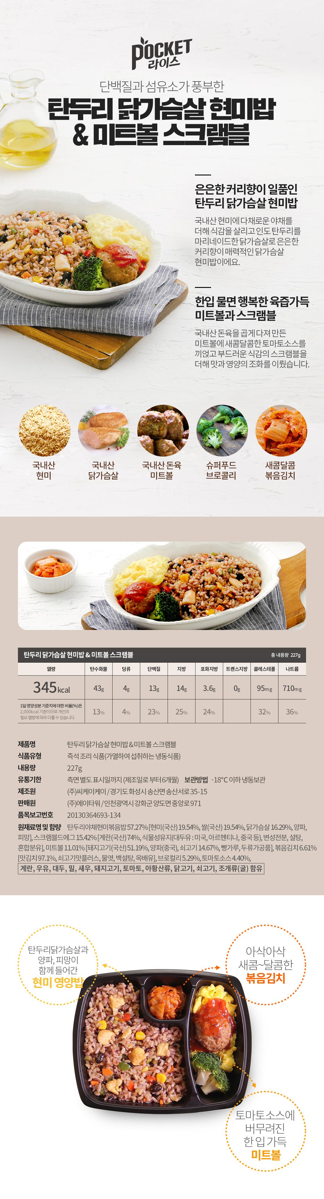 탄두리닭가슴살현미밥&미트볼 스크램블