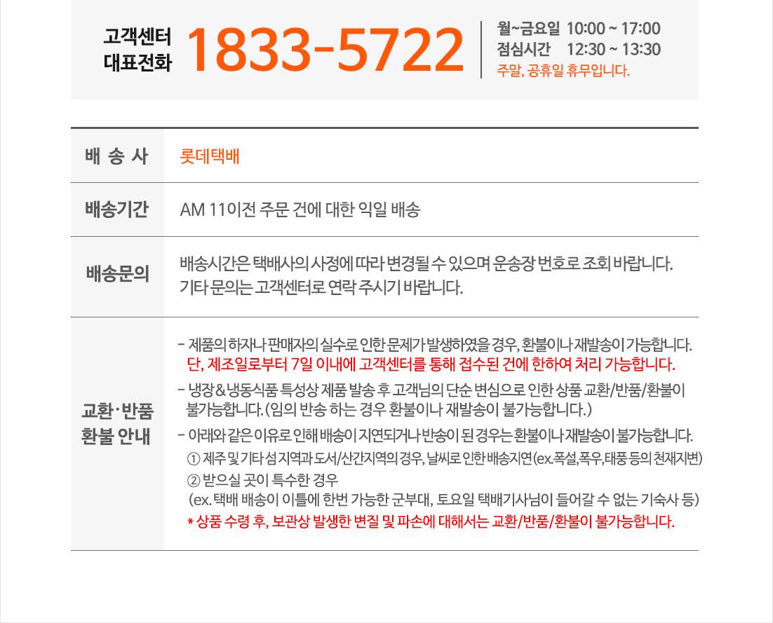 포켓샐러드_공통하단03_고객센터전화