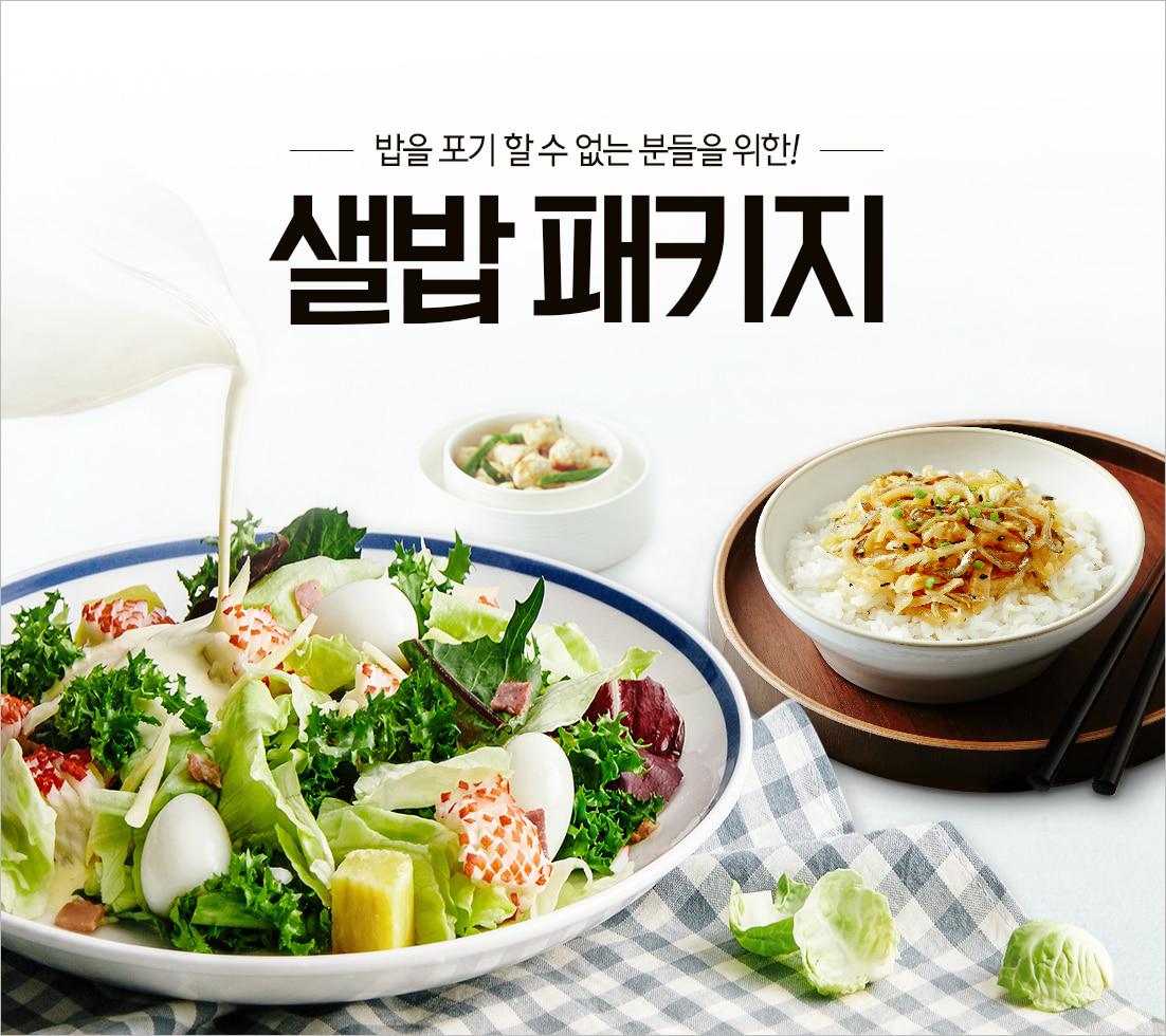 샐밥패키지_main