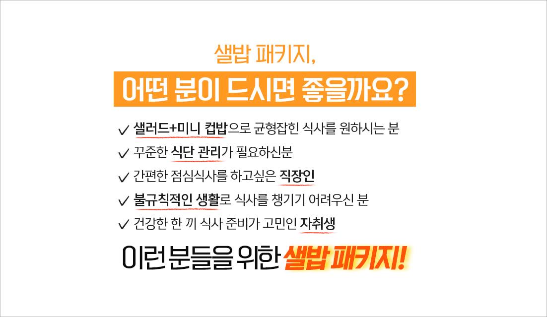 샐밥패키지_추천