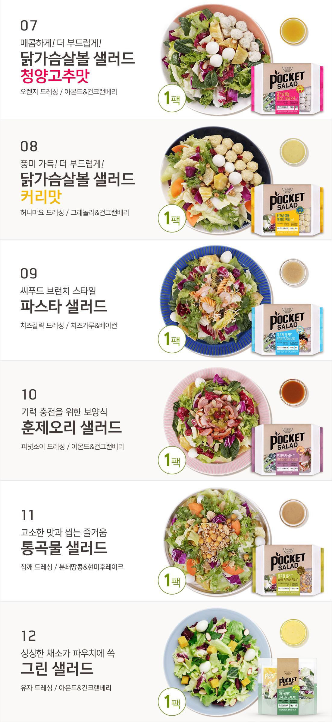 12종맛보기_옵션박스2