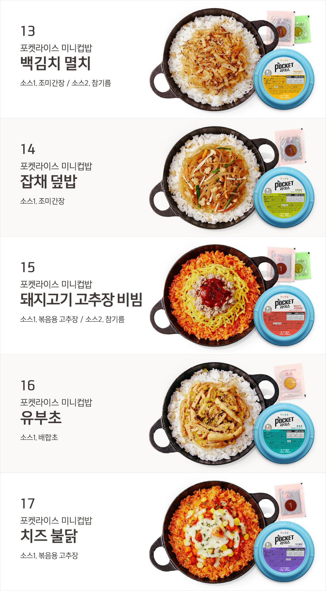 옵션박스_미니컵밥