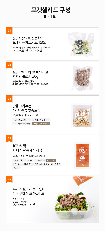 불고기_샐러드구성
