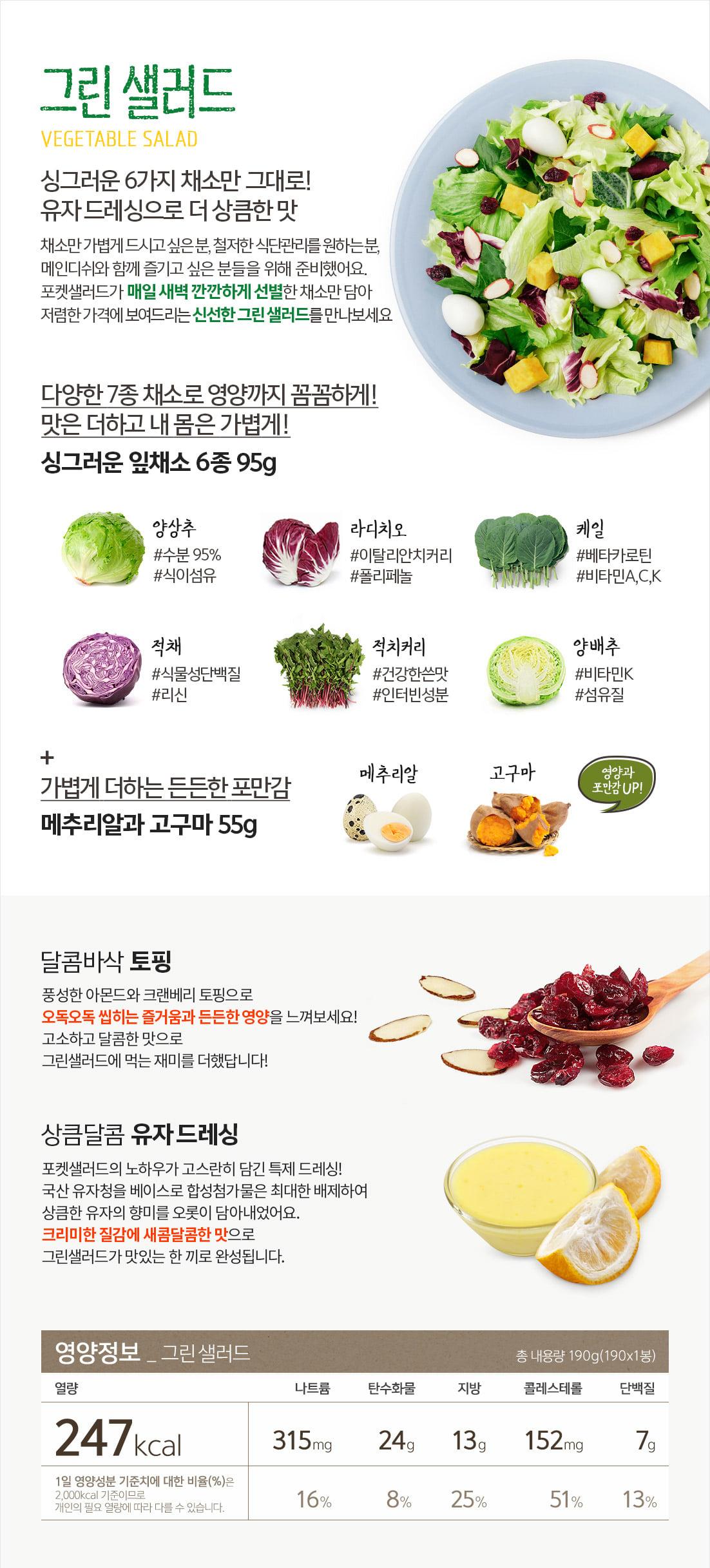 그린샐러드_설명&영양정보