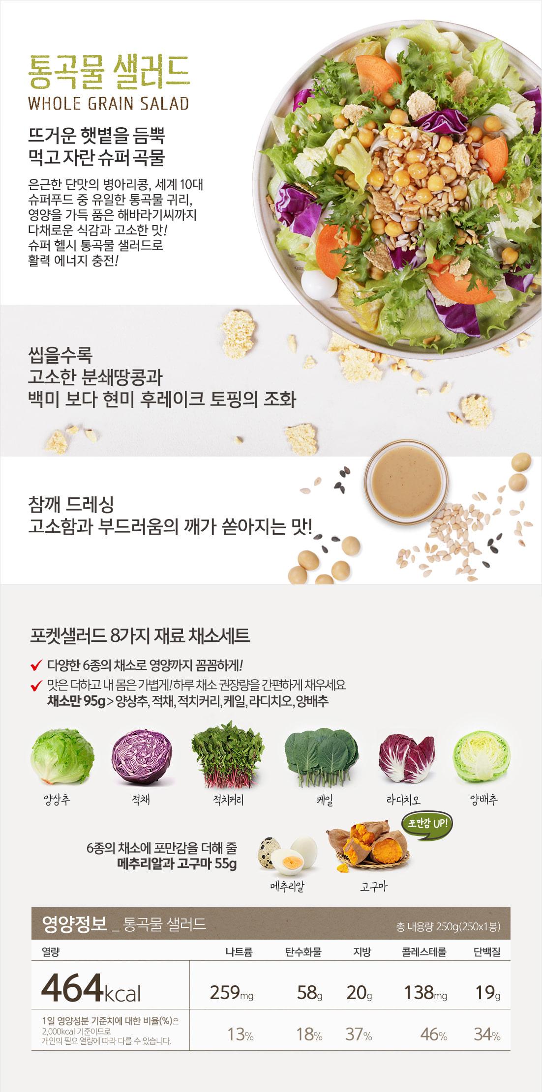 통곡물_영양정보