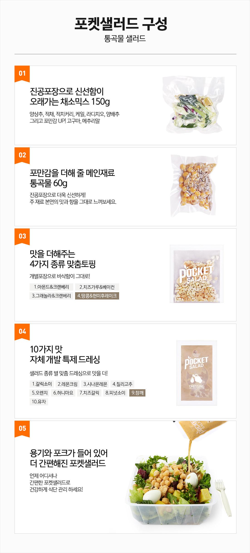 통곡물_샐러드구성