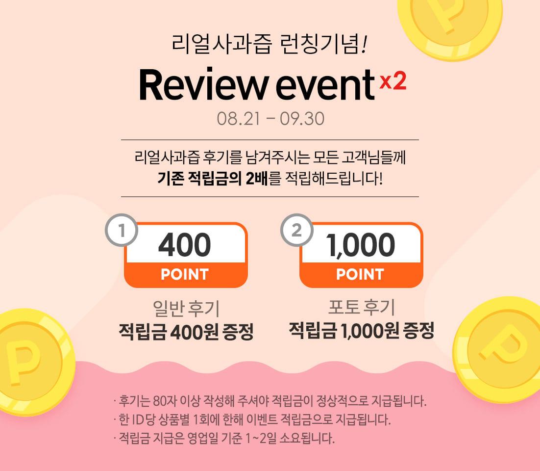 신제품_구매후기이벤트