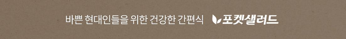샐러드_bar1_바쁜현대인들