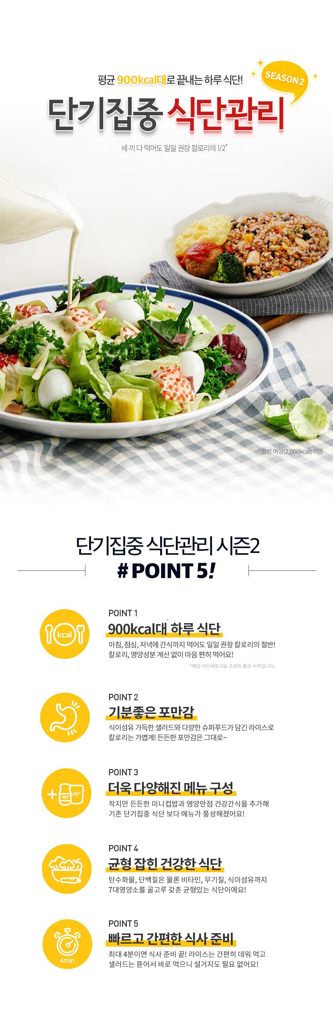 단기집중 시즌2 - 메인/ 포인트