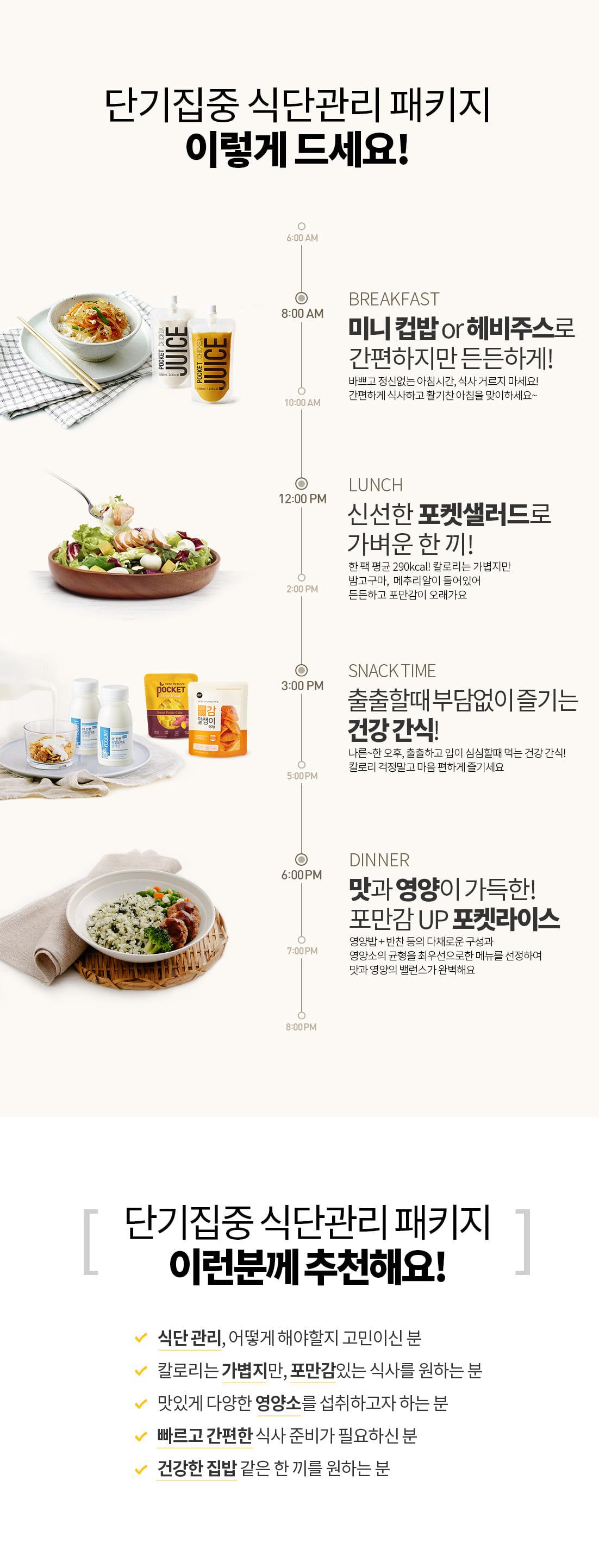 단기집중 시즌2 - 타임라인/ 추천