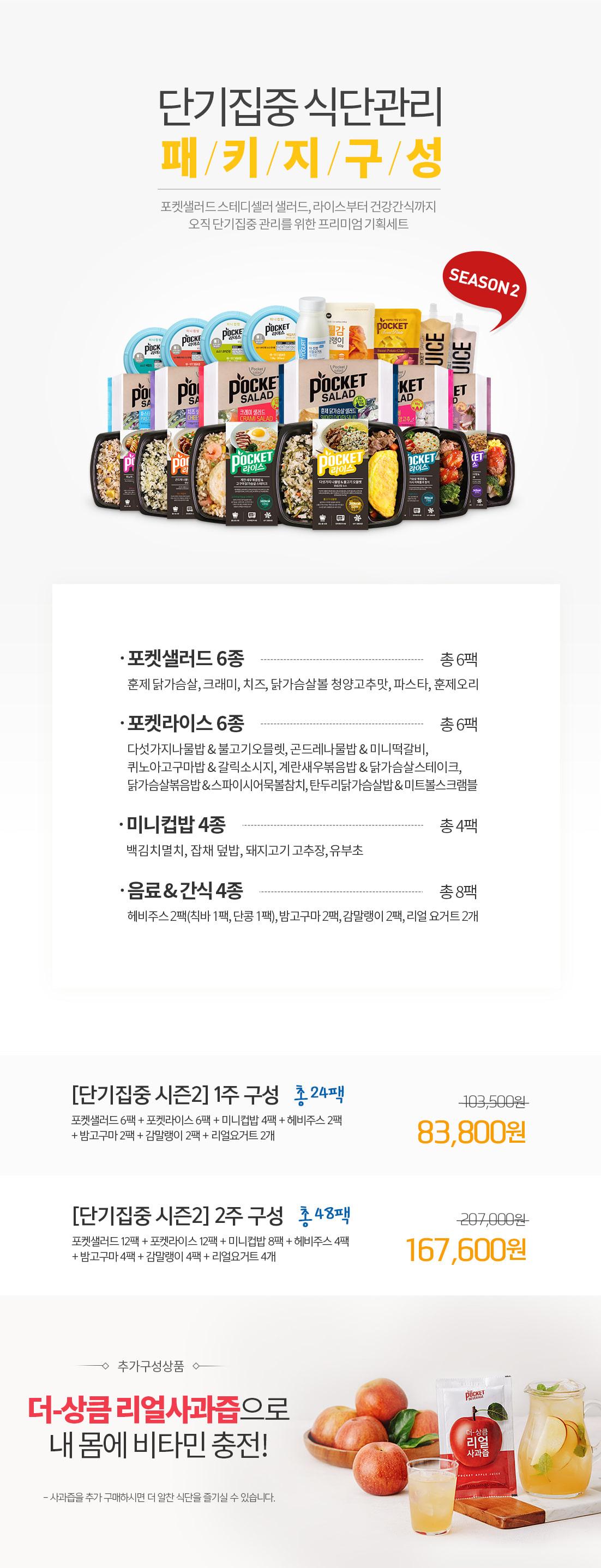 단기집중 시즌2 - 구성/ 가격