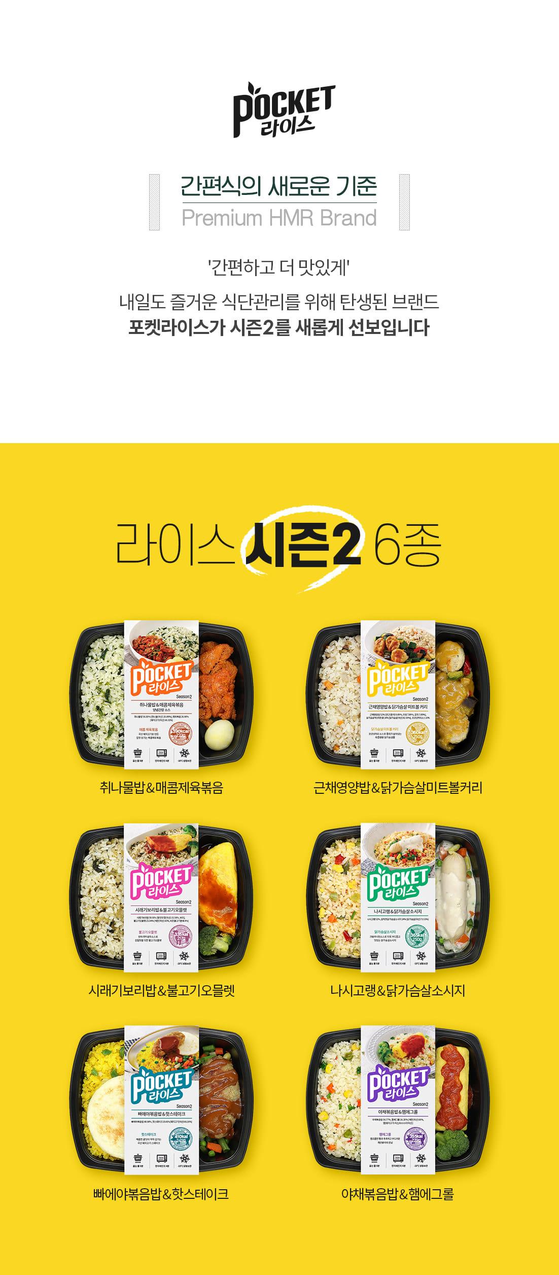 포켓라이스2_6종소개