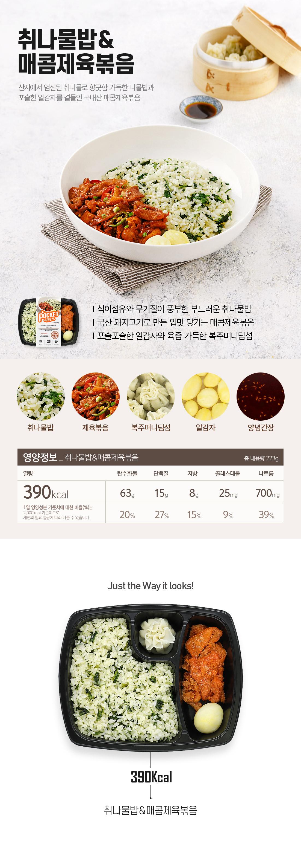 취나물밥&매콤제육볶음