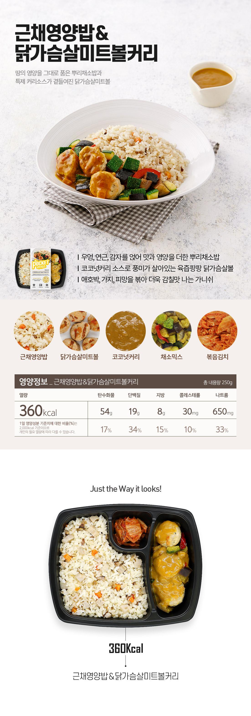 근채영양밥&닭가슴살미트볼커리