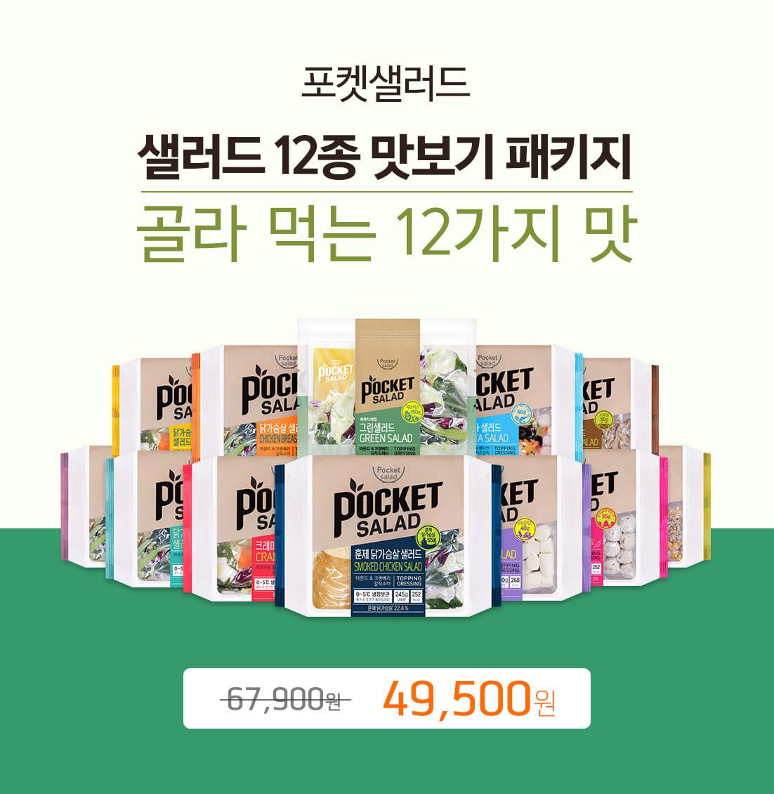 12종맛보기_main